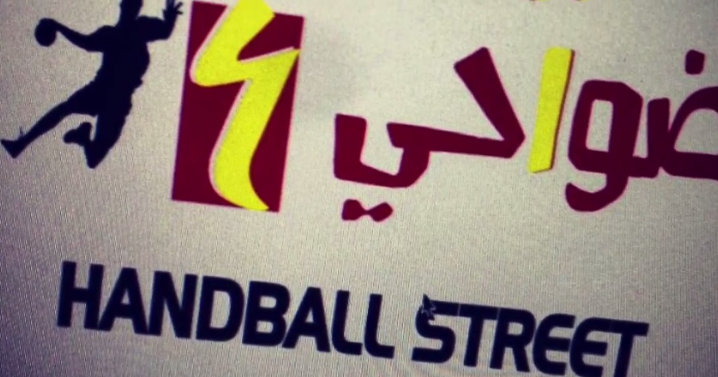 Street Handball 2015, UAE, Sharjah District Festival 4, Dubai5