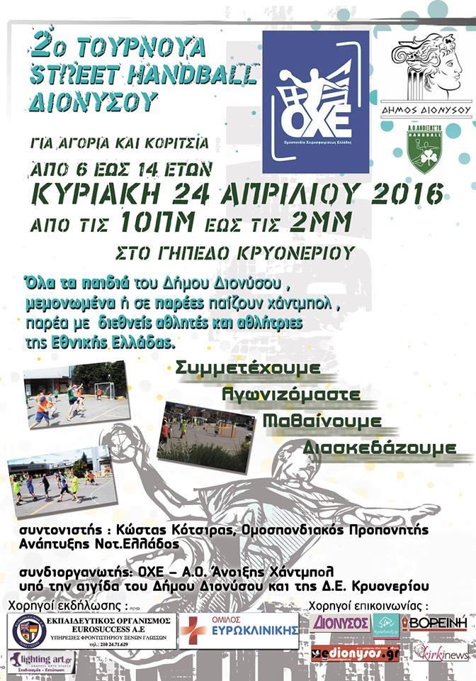 Greece «2nd Street Handball Διονύσου» (2016-04-24)