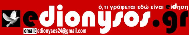 logo-titlou-edionysos